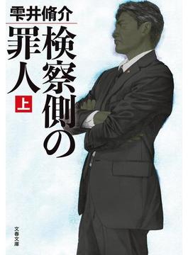 検察側の罪人 上(文春文庫)