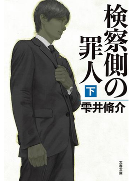 検察側の罪人 下(文春文庫)