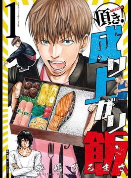 【全1-6セット】頂き!成り上がり飯(RYU COMICS)