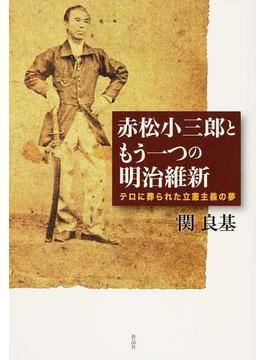 赤松小三郎ともう一つの明治維新 テロに葬られた立憲主義の夢
