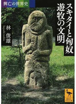 スキタイと匈奴遊牧の文明(講談社学術文庫)