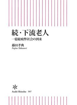 続・下流老人 一億総疲弊社会の到来(朝日新書)