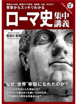 【期間限定価格】背景からスッキリわかる ローマ史集中講義