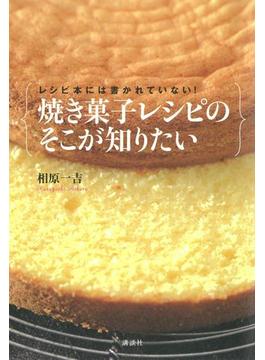レシピ本には書かれていない! 焼き菓子レシピのそこが知りたい(講談社のお料理BOOK)
