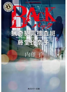BACK 猟奇犯罪捜査班・藤堂比奈子(角川ホラー文庫)
