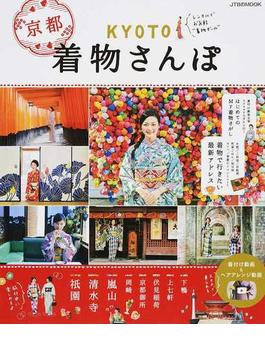 """KYOTO着物さんぽ レンタルでお気軽""""着物ガール""""(JTBのMOOK)"""