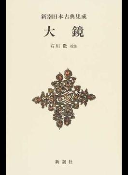 大鏡 新装版(新潮日本古典集成)