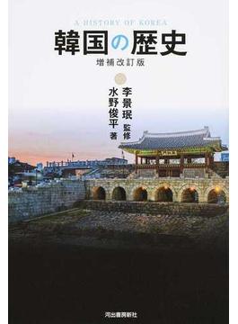 韓国の歴史 増補改訂版
