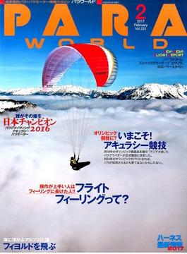 PARA WORLD (パラ ワールド) 2017年 02月号 [雑誌]