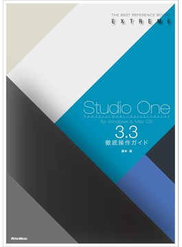 Studio One 3.3徹底操作ガイド(THE BEST REFERENCE BOOKS EXTREME)
