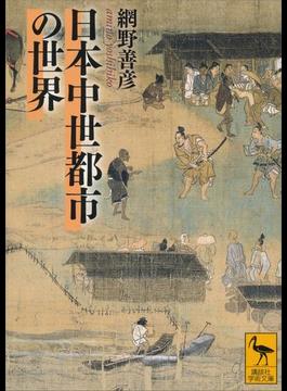 【期間限定価格】日本中世都市の世界(講談社学術文庫)