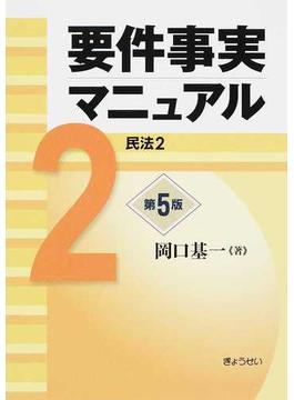 要件事実マニュアル 第5版 2 民法 2