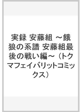 実録 安藤組 ~餓狼の系譜 安藤組最後の戦い編~(Tokuma comics)