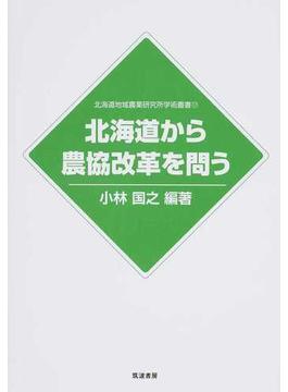 北海道から農協改革を問う