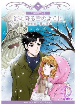 【1-5セット】海に降る雪のように~北海道・夢の家~【分冊版】(ハーツイーズロマンス)