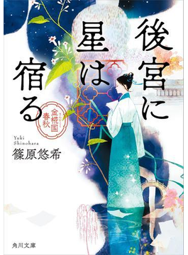 後宮に星は宿る 金椛国春秋(角川文庫)