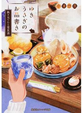 ゆきうさぎのお品書き 3 熱々おでんと雪見酒(集英社オレンジ文庫)