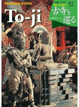 古寺を巡る 東寺 英語版 To-ji Temple