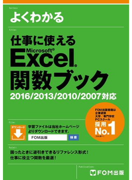 【期間限定価格】仕事に使えるExcel関数ブック 2016/2013/2010/2007 対応