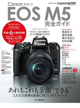 キヤノン EOS M5完全ガイド(完全ガイド)