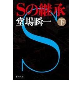 Sの継承(下)(中公文庫)