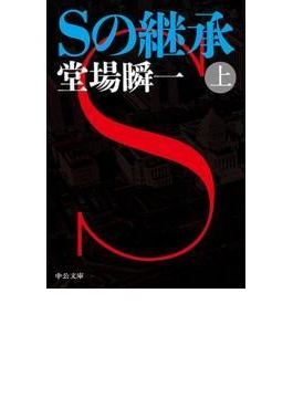 Sの継承(上)(中公文庫)