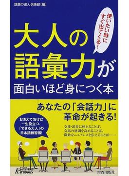 大人の語彙力が面白いほど身につく本 使いたい時にすぐ出てくる!(青春新書PLAY BOOKS)