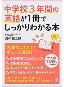 中学校3年間の英語が1冊でしっかりわかる本 大事なことだけギュッと凝縮!