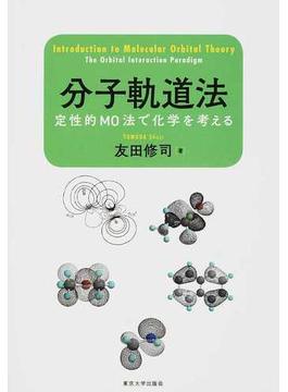 分子軌道法 定性的MO法で化学を考える