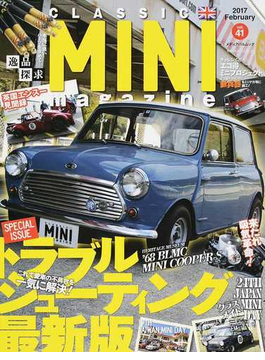 クラシックミニマガジン 41(2017February) これで愛車の不具合を一気に解決!トラブルシューティング最新版