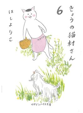 きょうの猫村さん 6(マガジンハウス文庫)