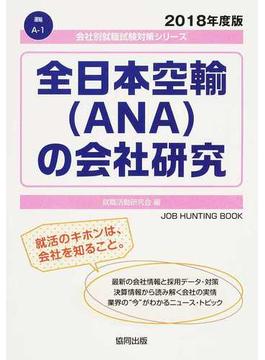 全日本空輸〈ANA〉の会社研究 JOB HUNTING BOOK 2018年度版