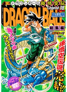 DRAGON BALL総集編 超悟空伝 Legend18