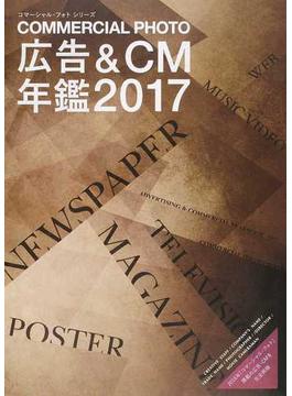コマーシャル・フォト広告&CM年鑑 2017(コマーシャル・フォト・シリーズ)