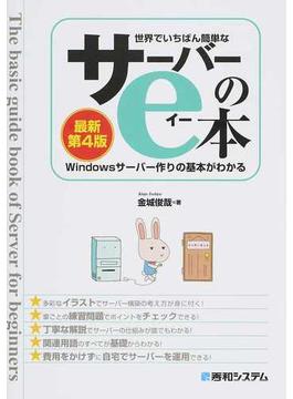 世界でいちばん簡単なサーバーのe本 Windowsサーバー作りの基本がわかる 最新第4版