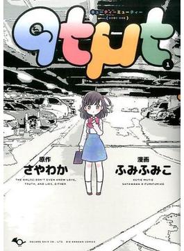 qtμt 1 (ビッグガンガンコミックス)
