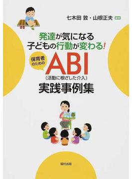 発達が気になる子どもの行動が変わる!保育者のためのABI〈活動に根ざした介入〉実践事例集