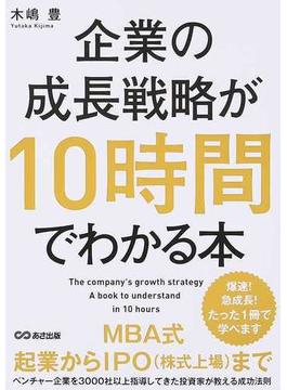 企業の成長戦略が10時間でわかる本