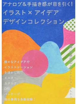 イラスト×アイデアデザインコレクション アナログ&手描き感が目を引く!