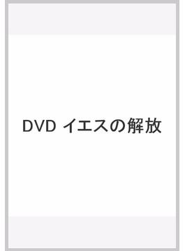 DVD イエスの解放