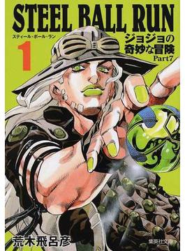 STEEL BALL RUN ジョジョの奇妙な冒険Part7 1(集英社文庫コミック版)