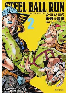 STEEL BALL RUN ジョジョの奇妙な冒険Part7 2(集英社文庫コミック版)