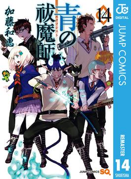 【期間限定価格】青の祓魔師 リマスター版 14(ジャンプコミックスDIGITAL)