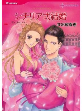 漫画家 井出智香恵 セット vol.1の電子書籍 - honto電子書籍ストア