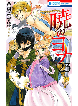 暁のヨナ イラスト集付き限定版 23