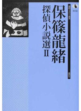 保篠龍緒探偵小説選 2(論創ミステリ叢書)
