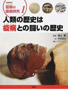 シリーズ疫病の徹底研究 1 人類の歴史は疫病との闘いの歴史