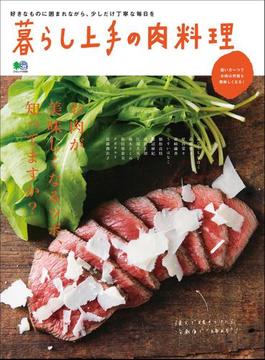 【期間限定価格】暮らし上手の肉料理