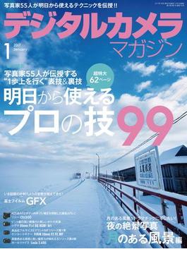 デジタルカメラマガジン 2017年1月号(デジタルカメラマガジン)