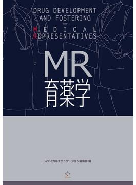 MR育薬学